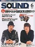 SOUND DESIGNER (サウンドデザイナー) 2009年 06月号 [雑誌]