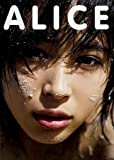 【Amazon.co.jp限定】 広瀬アリス写真集「ALICE」 ポストカード付