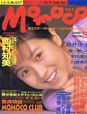 Momoco (モモコ) 1989年 3月号 [雑誌] (Momoco (モモコ))