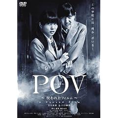POV~���ꂽ�t�B����~<DVD>�i2���g�j