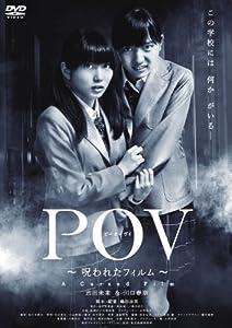 POV~呪われたフィルム~<DVD>(2枚組)