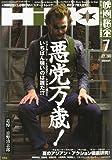 映画秘宝 2009年 07月号 [雑誌]