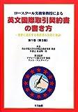 ロースクール実務家教授による英文国際取引契約書の書き方—世界に通用する契約書の分析と検討〈第1巻〉