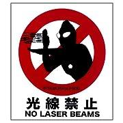 ウルトラステッカー ウルトラマン 光線禁止