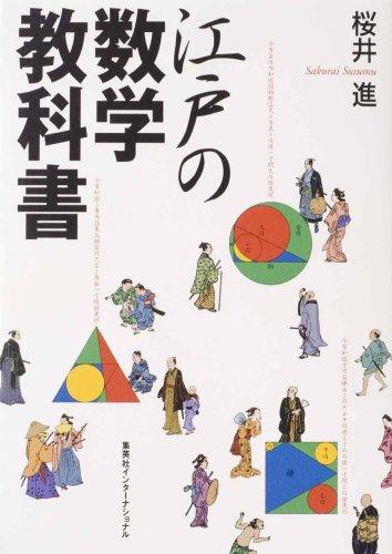 江戸の数学教科書