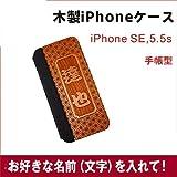 木製 iPhoneSE, 5/5s ケース 手帳型 和柄 名入れ