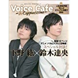 Voice Cafe -W Cappuccino-B's-LOG�ҏW�� �{���E���Ђɂ��