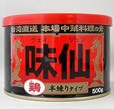 味仙 鮮味鶏湯500g/缶詰 鶏がらスープの素 半練り【チキン中華スープの素】台湾ラーメンスープの素