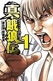 真・餓狼伝 1 (少年チャンピオン・コミックス)