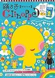踊り子Clinoppe (e-MOOK 宝島社ブランドムック)