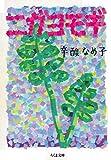 ニガヨモギ (ちくま文庫)