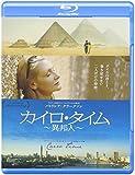 カイロ・タイム~異邦人~ [Blu-ray]