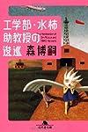 工学部・水柿助教授の逡巡 (幻冬舎文庫)