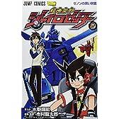 超速変形ジャイロゼッター 2 (ジャンプコミックス)