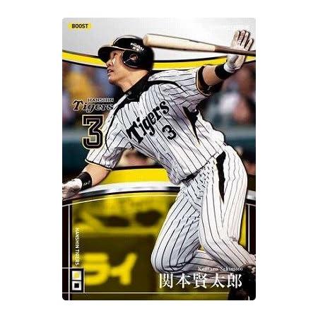 オーナーズリーグ2014 01 OL17 087 阪神タイガース/関本賢太郎 浪花節スピリット BS