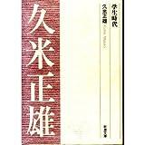 学生時代 (新潮文庫)