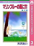 マリンブルーの風に抱かれて 3 (りぼんマスコットコミックスDIGITAL)
