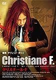 クリスチーネ・F [DVD]