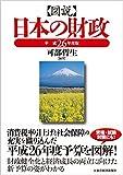図説 日本の財政 平成26年度版