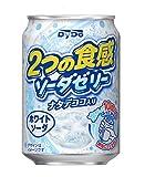 ダイドードリンコ 2つの食感ソーダゼリーホワイトソーダ 280g×24本