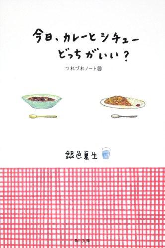 今日、カレーとシチューどっちがいい?  つれづれノート (18) (角川文庫 き 9-18)