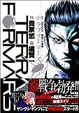 テラフォーマーズ コミック 1-5巻セット (ヤングジャンプコミックス)