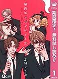 脳内ポイズンベリー【期間限定無料】 1 (クイーンズコミックスDIGITAL)