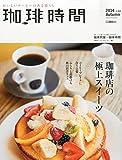 珈琲時間 2014年 11月号 [雑誌]