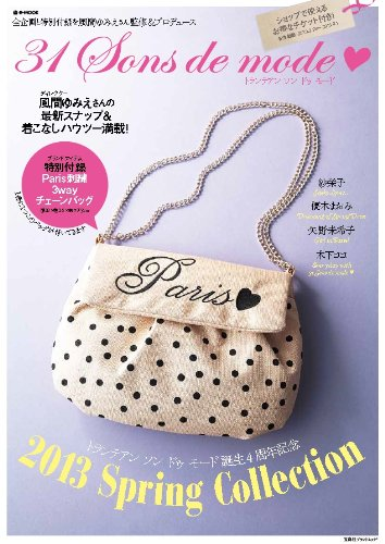 31 Sons de mode❤ 2013 Spring Collection 【トートバッグ付き】 (e-MOOK 宝島社ブランドムック)