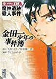 金田一少年の事件簿 File(18)