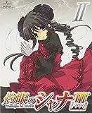 灼眼のシャナIII-FINAL- 第II巻 〈初回限定版〉 [DVD]