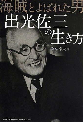 """戦後日本を支えた3人の起業家たちから学ぶ、いま""""最も求められる賢さ""""「ストリートスマート」とは? 3番目の画像"""