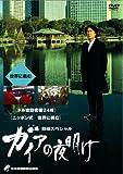 日経スペシャル ガイアの夜明け ~世界に挑む~ [DVD]の画像