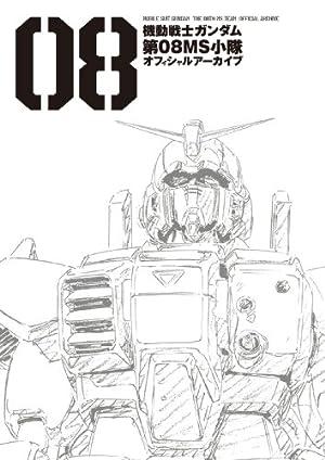 機動戦士ガンダム 第08MS小隊 オフィシャルアーカイブ