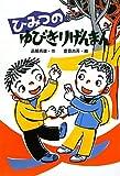 『ひみつのゆびきりげんまん』高橋秀雄・作 夏目尚吾・絵 文研出版
