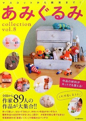 ���ߤ����collection VOL.8