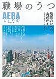 職場のうつ—復職のための実践ガイド 本人・家族・会社の成功体験 (AERA Mook AERA LIFE)