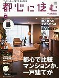都心に住む by SUUMO (バイ スーモ) 2013年4月号