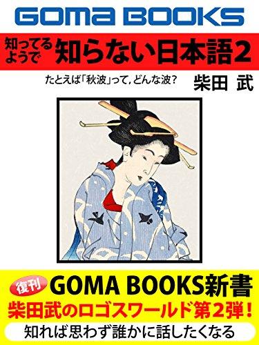 知ってるようで 知らない日本語―2 [Kindle版]