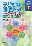 子どもの睡眠外来—キーワード6つと国際分類活用術 (小児科Wisdom Books) -