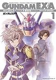 GUNDAM EXA(1)<GUNDAM EXA> (角川コミックス・エース)