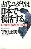 古代ユダヤは日本で復活する―剣山の封印が解かれ日本の時代が始まる