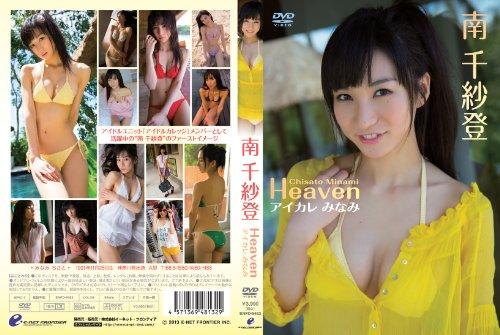 南 千紗登/Heaven アイカレ みなみ [DVD]