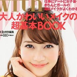 with大人かわいいメイクの超基本BOOK (講談社MOOK)