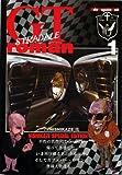GT roman STRADALE 1 (GTロマン ストラダーレ 1) (Motor Magazine Mook)