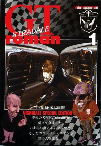 GT roman STRADALE 1 (GTロマン ストラダーレ 1)