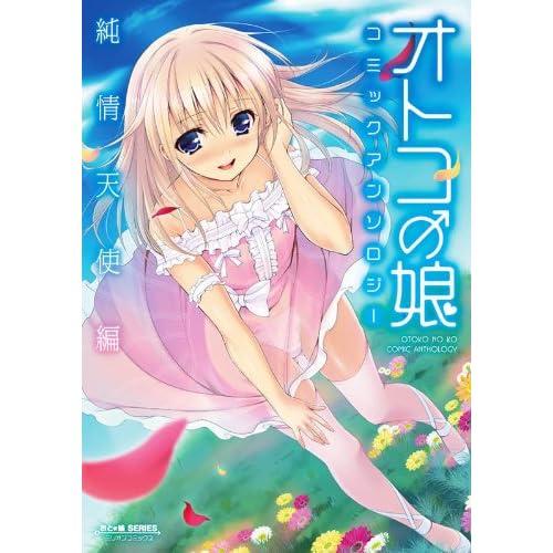 オトコの娘コミックアンソロジー 純情天使編 (ミリオンコミックス OTONYAN SERIES)