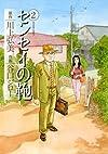 センセイの鞄 2 (アクションコミックス)