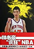 Jeremy Lin makes NBA crazy (Chinese Edition)