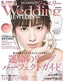 MISS ウエディング ジュエリー 2016 [雑誌] (別冊家庭画報)